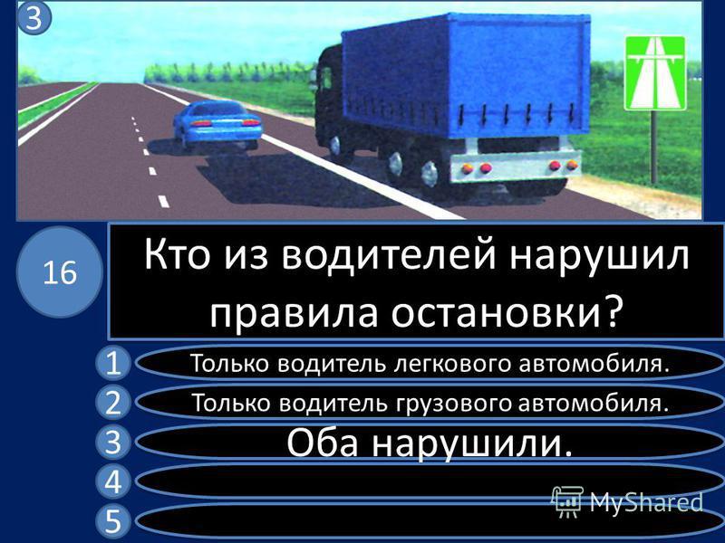 Кто из водителей нарушил правила остановки? Только водитель легкового автомобиля. Только водитель грузового автомобиля. Оба нарушили. 1 2 3 4 5 16 3