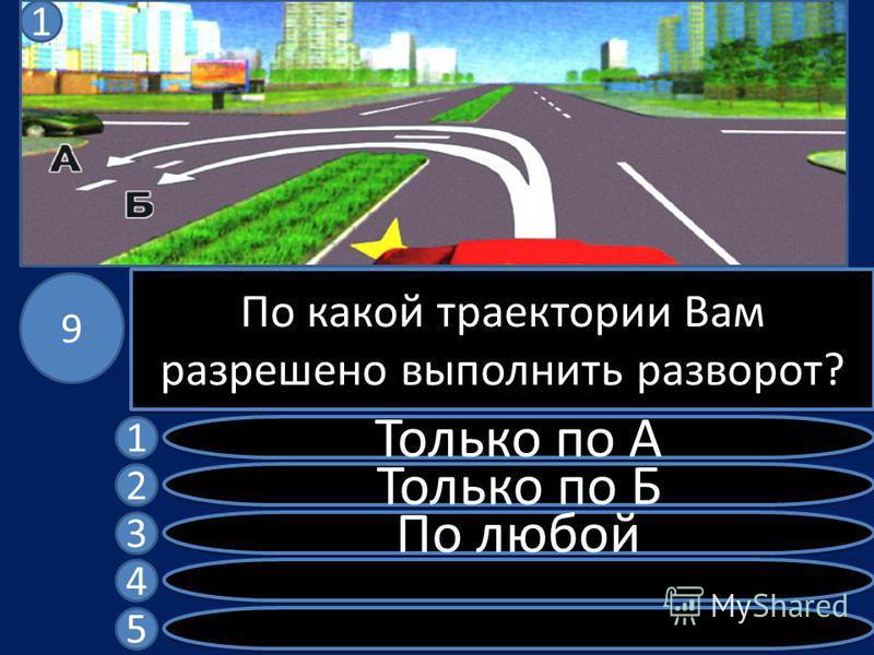 По какой траектории Вам разрешено выполнить разворот? Только по А Только по Б По любой 1 2 3 4 5 9 1