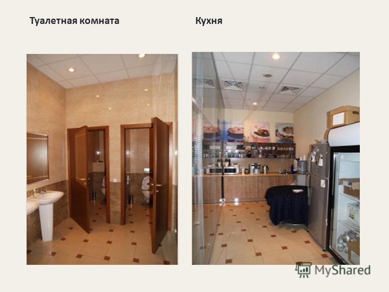 Туалетная комната Кухня