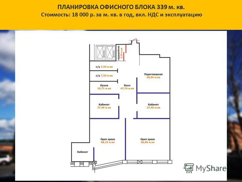ПЛАНИРОВКА ОФИСНОГО БЛОКА 339 м. кв. Стоимость: 18 000 р. за м. кв. в год, вкл. НДС и эксплуатацию