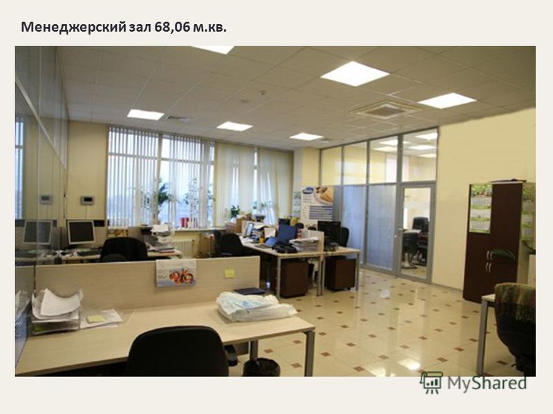 Менеджерский зал 68,06 м.кв.
