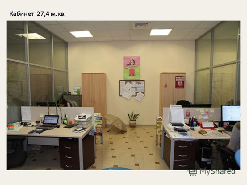 Кабинет 27,4 м.кв.