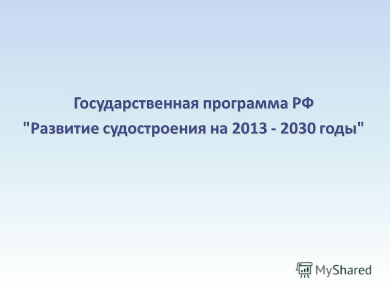 Государственная программа РФ Развитие судостроения на 2013 - 2030 годы