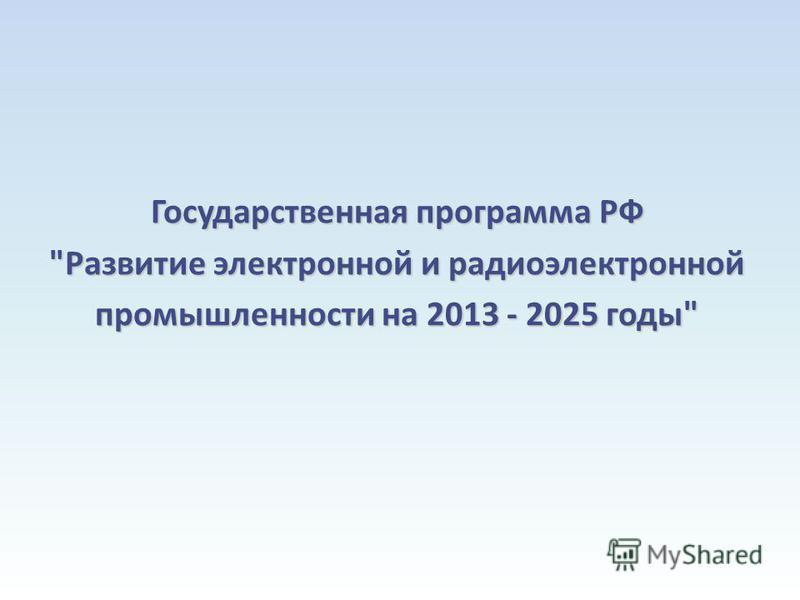 Государственная программа РФ Развитие электронной и радиоэлектронной промышленности на 2013 - 2025 годы