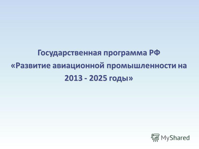 Государственная программа РФ «Развитие авиационной промышленности на 2013 - 2025 годы»