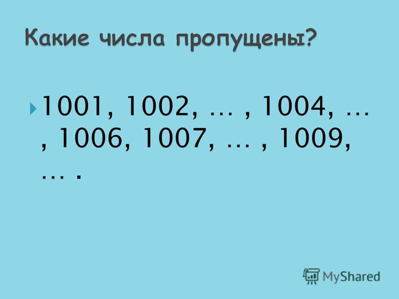 1001, 1002, …, 1004, …, 1006, 1007, …, 1009, ….