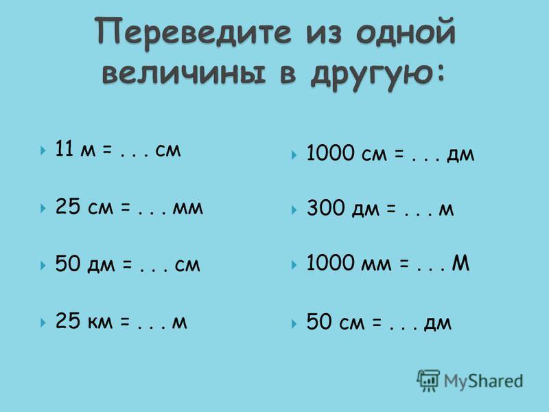 11 м =... см 25 см =... мм 50 дм =... см 25 км =... м 1000 см =... дм 300 дм =... м 1000 мм =... М 50 см =... дм