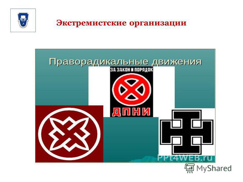 Экстремистские организации