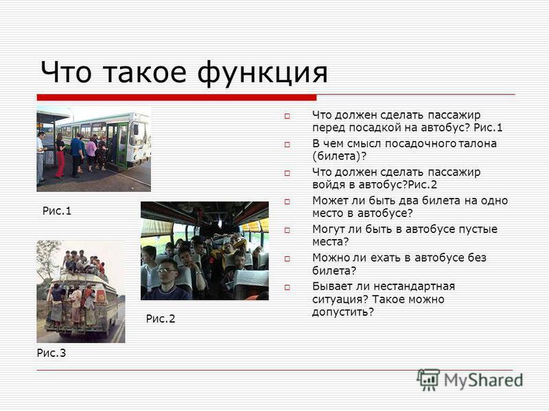 Что такое функция Что должен сделать пассажир перед посадкой на автобус? Рис.1 В чем смысл посадочного талона (билета)? Что должен сделать пассажир войдя в автобус?Рис.2 Может ли быть два билета на одно место в автобусе? Могут ли быть в автобусе пуст
