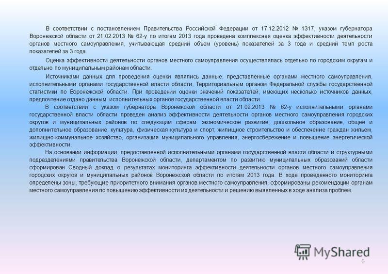 В соответствии с постановлением Правительства Российской Федерации от 17.12.2012 1317, указом губернатора Воронежской области от 21.02.2013 62-у по итогам 2013 года проведена комплексная оценка эффективности деятельности органов местного самоуправлен