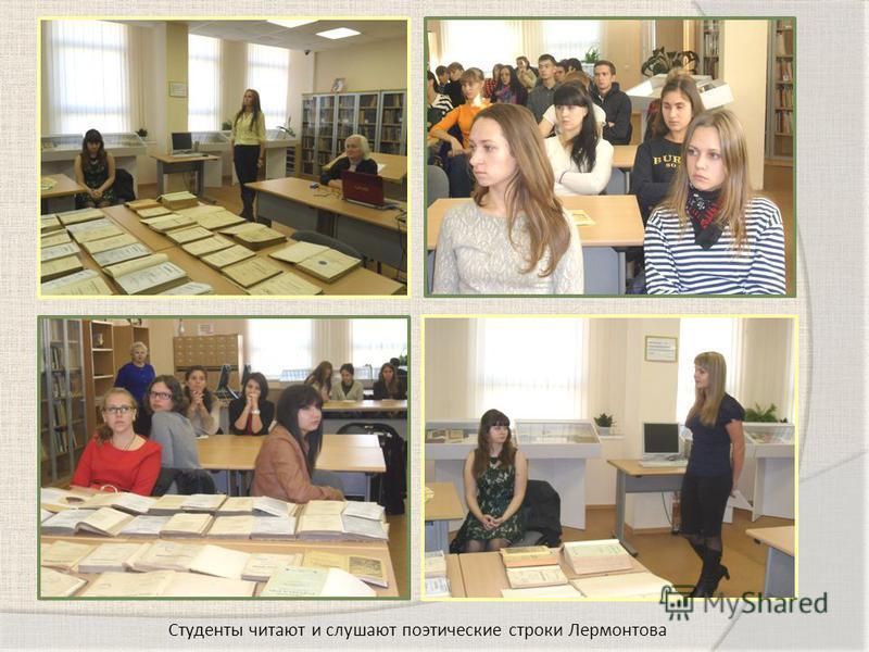 Студенты читают и слушают поэтические строки Лермонтова