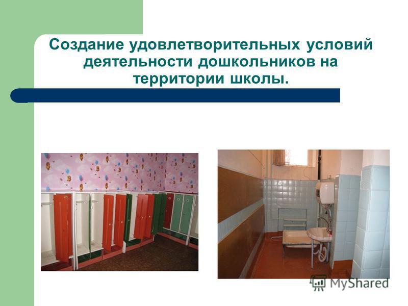 Создание удовлетворительных условий деятельности дошкольников на территории школы.