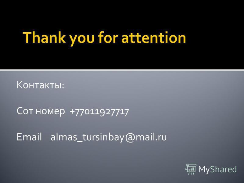 Контакты: Сот номер +77011927717 Email almas_tursinbay@mail.ru