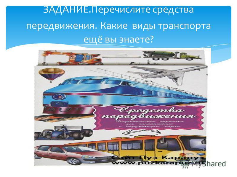 Мусколоход, паровая тележка, одноместный экипаж, велосипед, самодвижущийся экипаж, телега ветер, трехколесный экипаж, само двигающаяся коляска, карета, паровая машина, самоката, педальный велосипед, электроцикл, бензиновый автомобиль, автомобили с ди