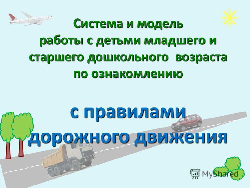 Система и модель работы с детьми младшего и старшего дошкольного возраста по ознакомлению с правилами дорожного движения