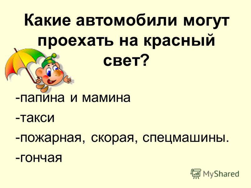 ВЕСЕЛЫЕ ВОПРОСЫ ПО ПДД