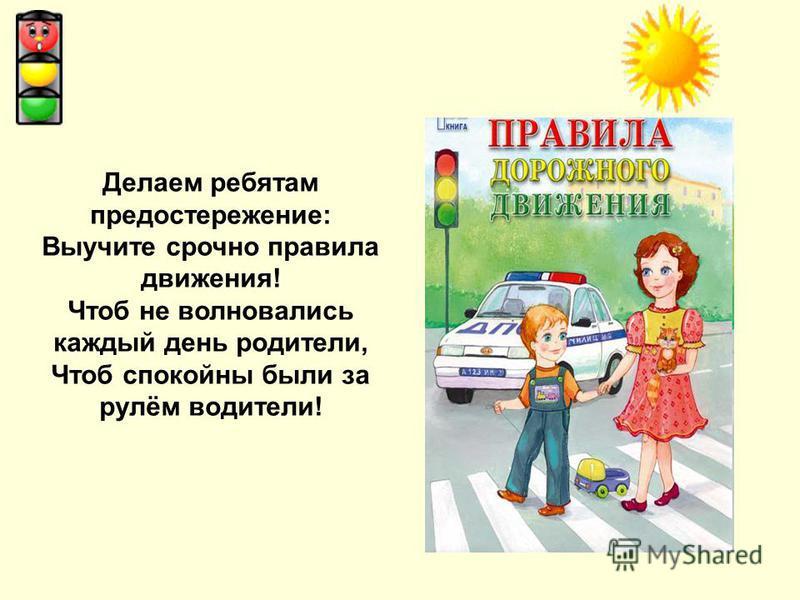 «Учите правила дорожного движения»