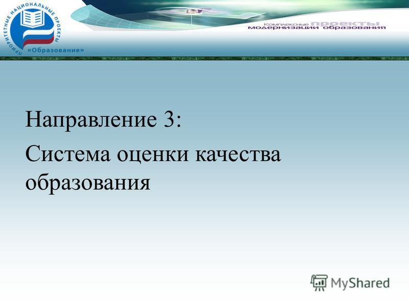 Направление 3: Система оценки качества образования
