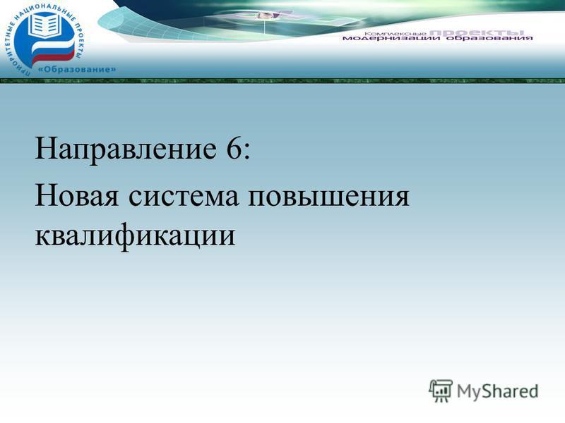 Направление 6: Новая система повышения квалификации
