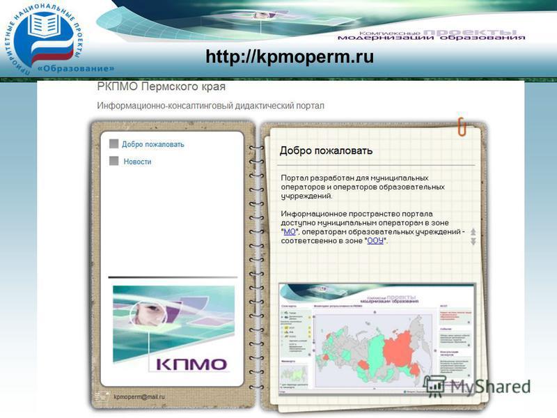 http://kpmoperm.ru