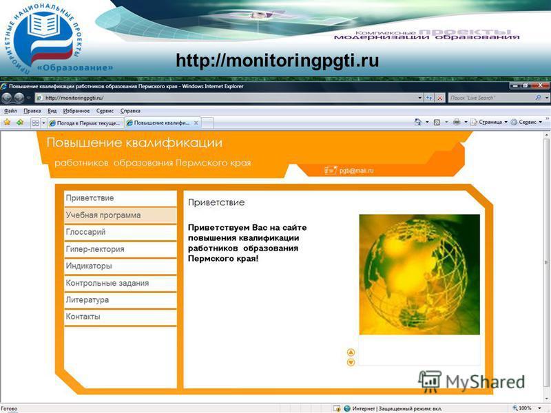 http://monitoringpgti.ru
