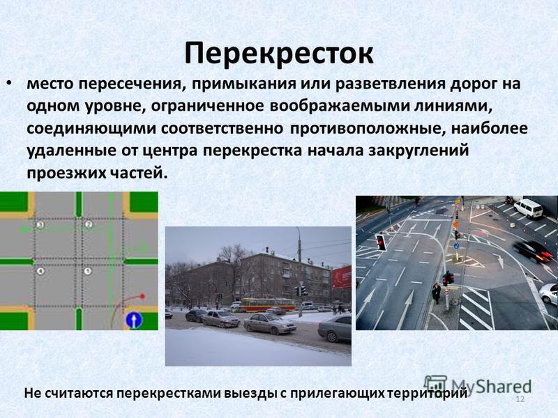 Перекресток 12 место пересечения, примыкания или разветвления дорог на одном уровне, ограниченное воображаемыми линиями, соединяющими соответственно противоположные, наиболее удаленные от центра перекрестка начала закруглений проезжих частей. Не счит