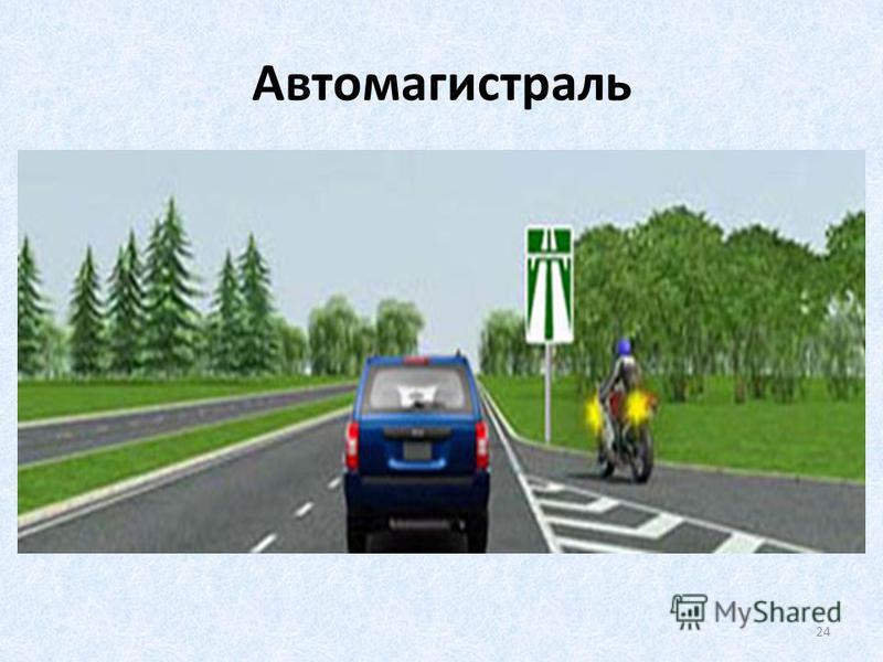 Автомагистраль 24