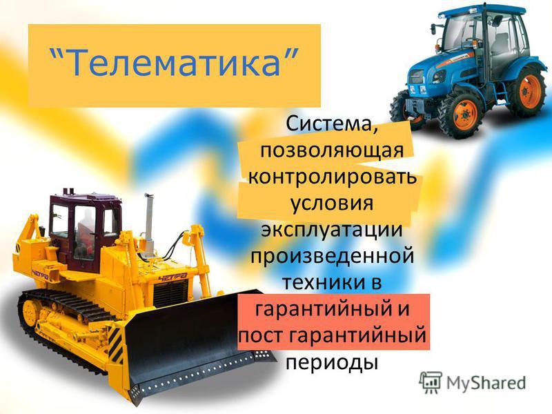 Система, позволяющая контролировать условия эксплуатации произведенной техники в гарантийный и пост гарантийный периоды