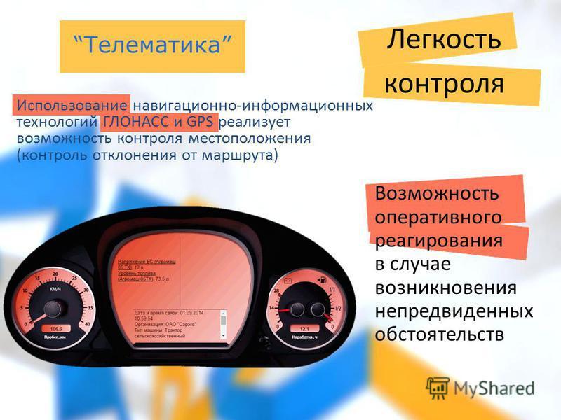 Легкость контроля Использование навигационно-информационных технологий ГЛОНАСС и GPS реализует возможность контроля местоположения (контроль отклонения от маршрута) Возможность оперативного реагирования в случае возникновения непредвиденных обстоятел