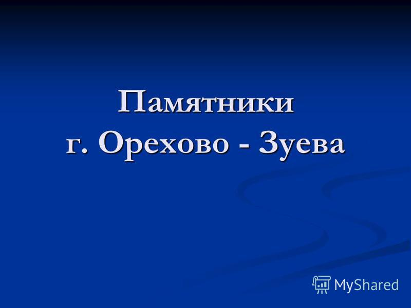 Памятники г. Орехово - Зуева