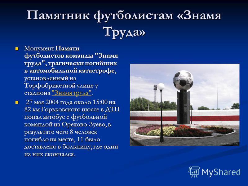 Памятник футболистам «Знамя Труда» Монумент Памяти футболистов команды