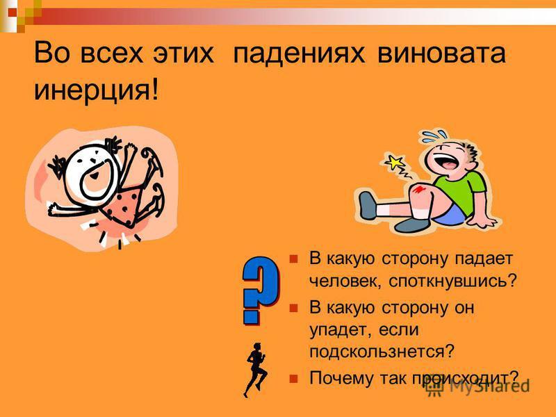 Инерция – это явление сохранения скорости тела, если на него не действуют другие тела. Инерция – это явление сохранения скорости тела, если на него не действуют другие тела. Инерция(лат.) означает – неподвижность, бездеятельность ( «лень» предметов).