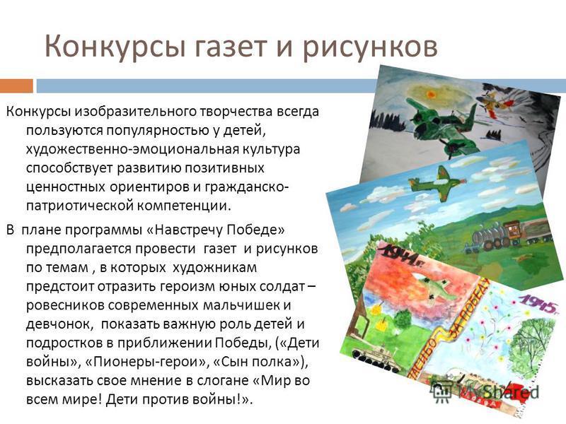 Конкурсы газет и рисунков Конкурсы изобразительного творчества всегда пользуются популярностью у детей, художественно - эмоциональная культура способствует развитию позитивных ценностных ориентиров и гражданско - патриотической компетенции. В плане п