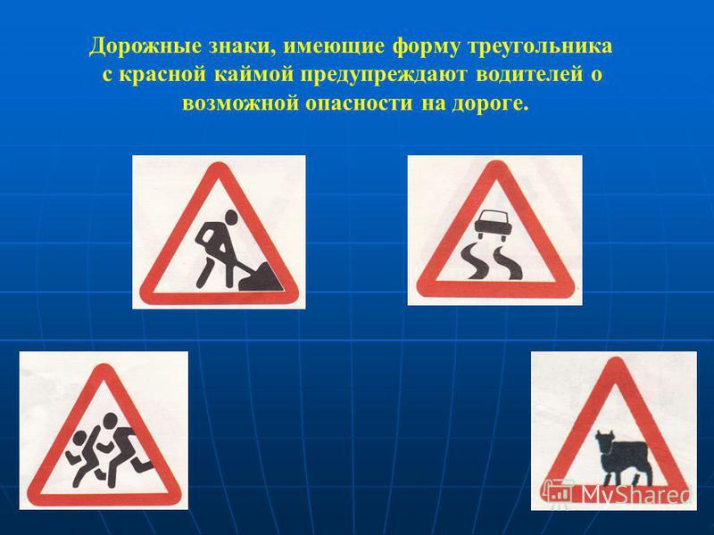 Дорожные знаки, имеющие форму треугольника с красной каймой предупреждают водителей о возможной опасности на дороге.