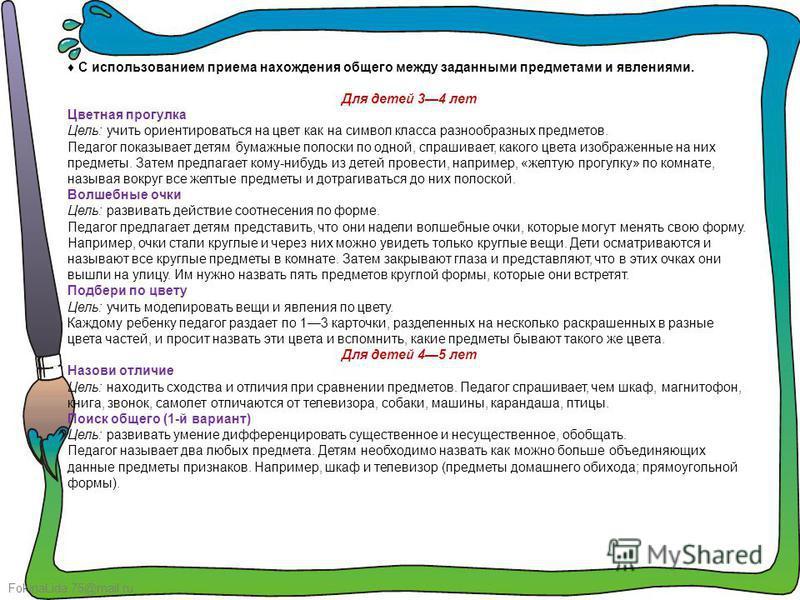 FokinaLida.75@mail.ru С использованием приема нахождения общего между заданными предметами и явлениями. Для детей 34 лет Цветная прогулка Цель: учить ориентироваться на цвет как на символ класса разнообразных предметов. Педагог показывает детям бумаж