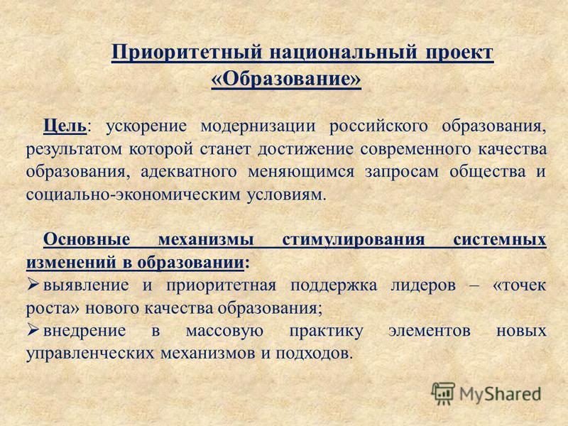 Приоритетный национальный проект « Образование » Цель : ускорение модернизации российского образования, результатом которой станет достижение современного качества образования, адекватного меняющимся запросам общества и социально - экономическим усло