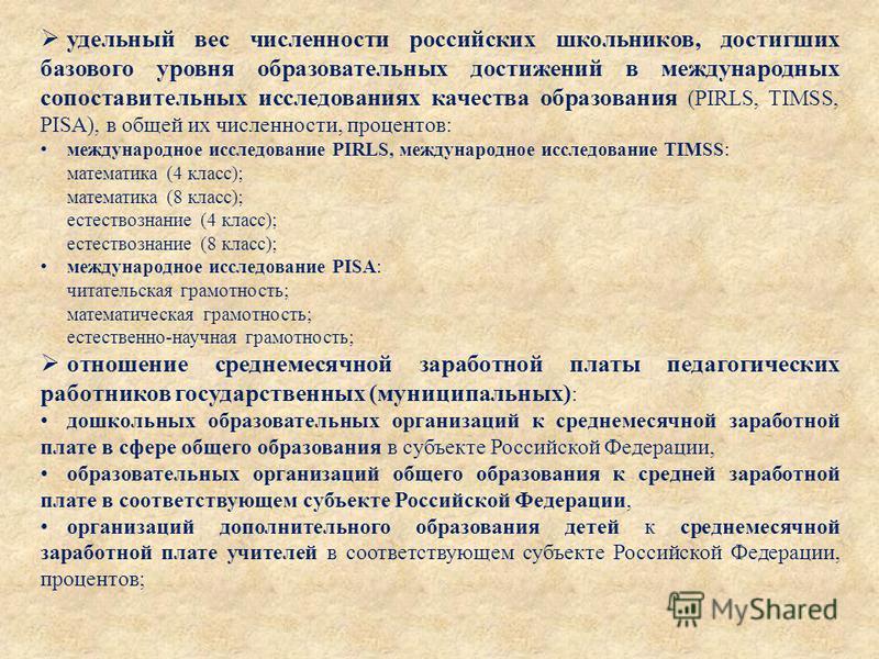 удельный вес численности российских школьников, достигших базового уровня образовательных достижений в международных сопоставительных исследованиях качества образования (PIRLS, TIMSS, PISA), в общей их численности, процентов: международное исследован