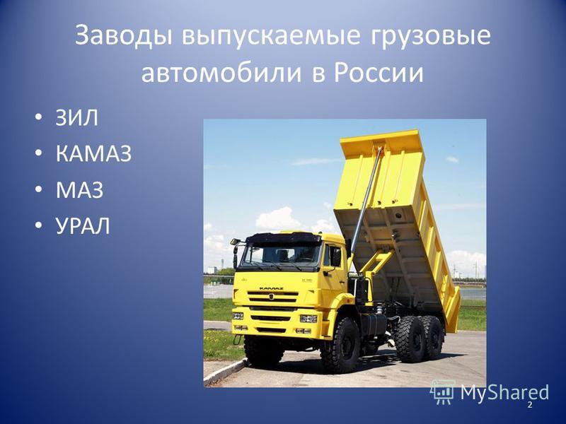 Заводы выпускаемые грузовые автомобили в России ЗИЛ КАМАЗ МАЗ УРАЛ 2