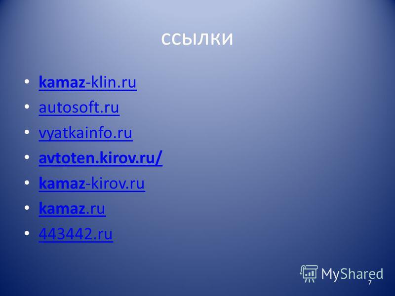 ссылки kamaz-klin.ru kamaz-klin.ru autosoft.ru vyatkainfo.ru avtoten.kirov.ru/ kamaz-kirov.ru kamaz-kirov.ru kamaz.ru kamaz.ru 443442. ru 7