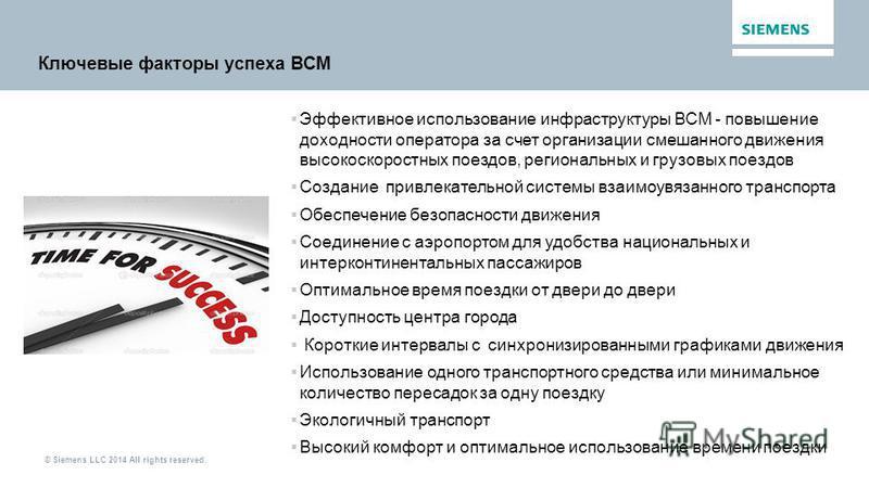 © Siemens LLC 2014 All rights reserved. Ключевые факторы успеха ВСМ Эффективное использование инфраструктуры ВСМ - повышение доходности оператора за счет организации смешанного движения высокоскоростных поездов, региональных и грузовых поездов Создан