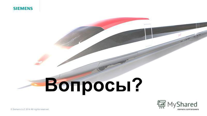 siemens.com/answers© Siemens LLC 2014 All rights reserved. Вопросы?