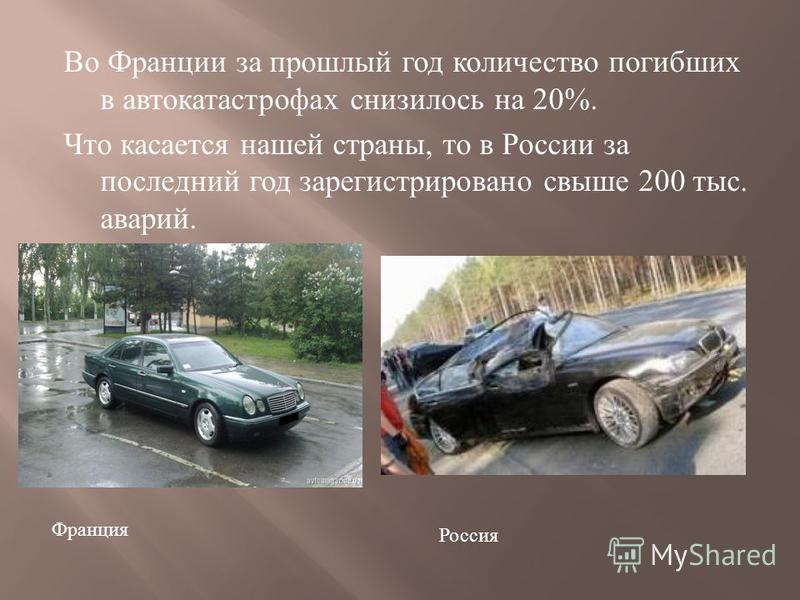 Во Франции за прошлый год количество погибших в автокатастрофах снизилось на 20%. Что касается нашей страны, то в России за последний год зарегистрировано свыше 200 тыс. аварий. Франция Россия