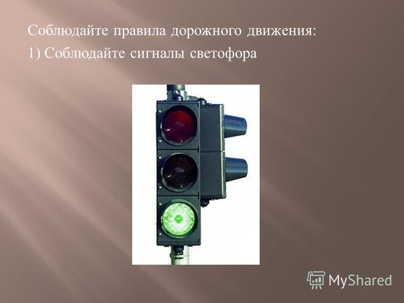 Соблюдайте правила дорожного движения : 1) Соблюдайте сигналы светофора