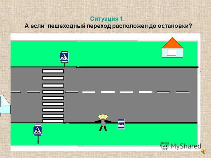 Ситуация 1. Пассажир вышел из автобуса (или троллейбуса) на посадочную площадку, расположенную на тротуаре или обочине дороги. Неподалеку от остановки имеется пешеходный переход. Что делать?