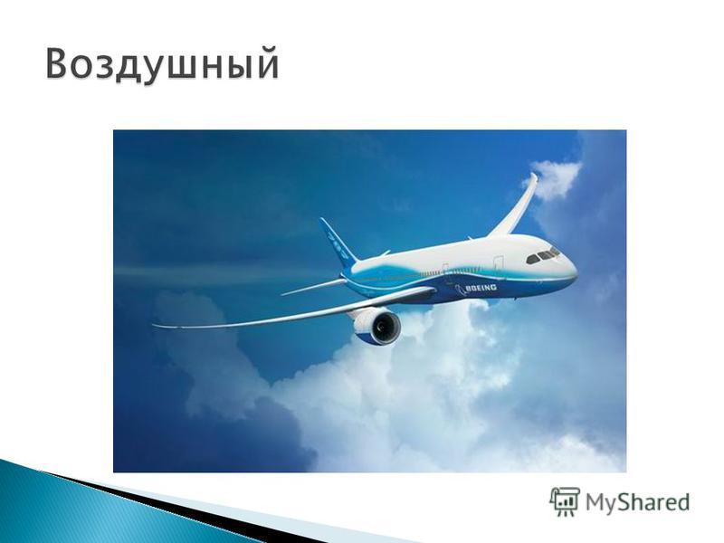 В зависимости от места передвижения весь транспорт делится на 5 больших групп: воздушный, наземный, подземный, водный, железнодорожный.