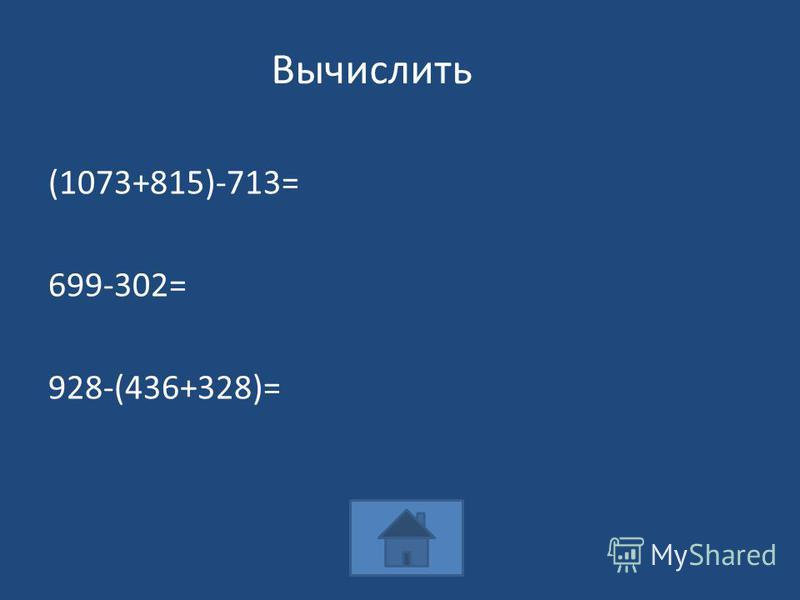 (1073+815)-713= 699-302= 928-(436+328)= Вычислить