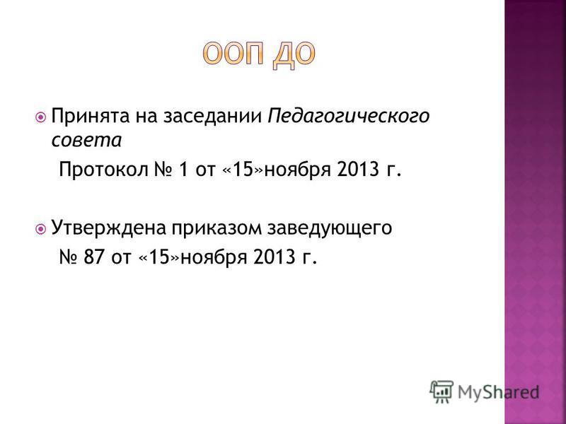 Принята на заседании Педагогического совета Протокол 1 от «15»ноября 2013 г. Утверждена приказом заведующего 87 от «15»ноября 2013 г.