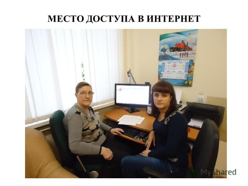 МЕСТО ДОСТУПА В ИНТЕРНЕТ