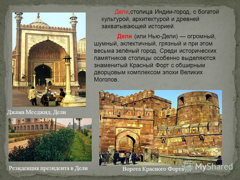 Джама Месджид, Дели Резиденция президента в Дели Дели,столица Индии-город, с богатой культурой, архитектурой и древней захватывающей историей. Дели (или Нью-Дели) огромный, шумный, эклектичный, грязный и при этом весьма зелёный город. Среди историчес
