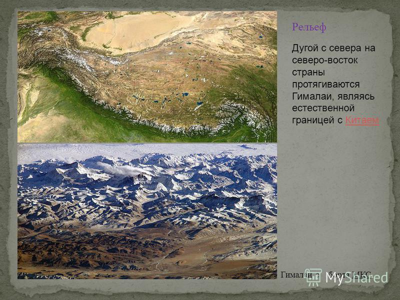 Дугой с севера на северо-восток страхны протягиваются Гималаи, являясь естественной границей с Китаем Китаем Гималаи с борта МКС. Рельеф